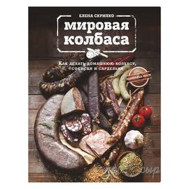 """Книга """"Мировая колбаса"""", Елена Скрипко"""