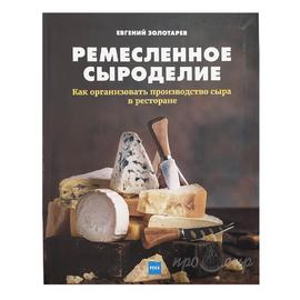 """Книга """"Ремесленное сыроделие"""", Евгений Золотарев"""