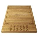 "Подставка ""Ручная работа"" (материал - бук)"