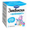 Бактериальная закваска VIVO Бифивит